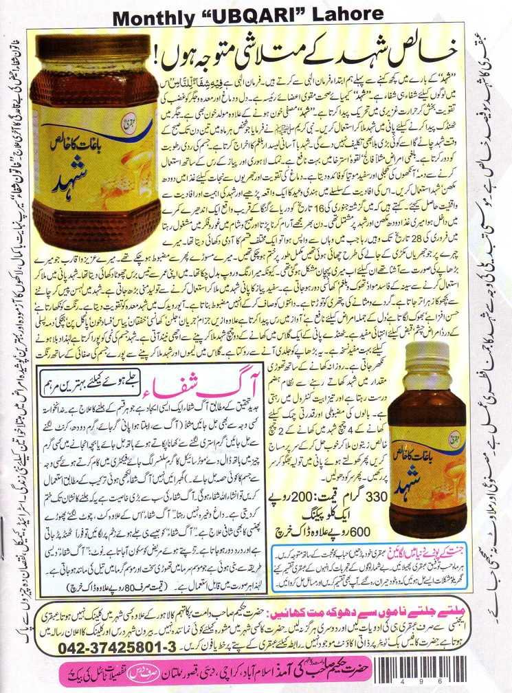 Back Page Ubqari Magazine March 2016