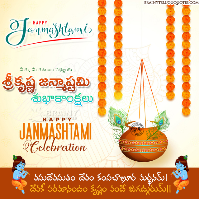 telugu quotes-krishna jayanthi greetings in telugu-happy krishnaasthami greetings in telugu-telugu krishna jayanthi wallpapers