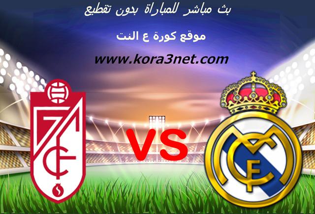 موعد مباراة ريال مدريد وغرناطة اليوم 13-7-2020 الدورى الاسبانى