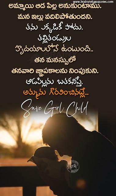 telugu quotes, value of girl child in telugu, nice words on girl child in telugu