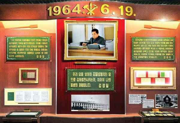 Kim Jong Il's start of work at CC, WPK on June 19, 1964