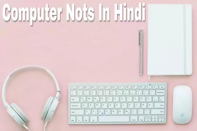 Computer Nots In Hindi-कंप्यूटर नोट्स हिंदी में