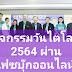 ส.โรคไตฯเผยครั้งแรกของการจัดกิจกรรมวันไตโลก 2564 ผ่านเฟซบุ๊กออนไลน์