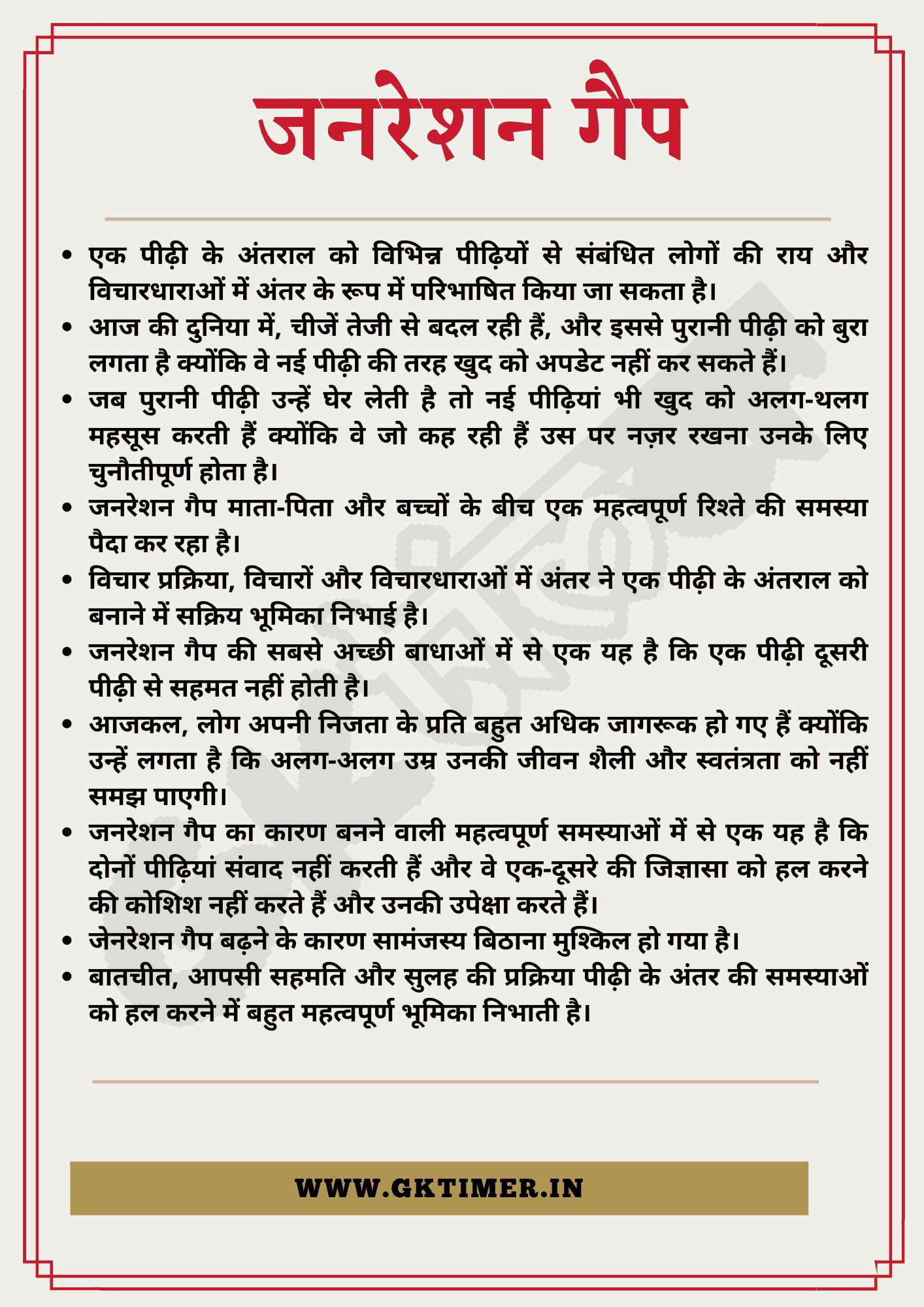 जनरेशन गैप पर निबंध | Long and Short Essay on Generation Gap in Hindi | 10 Lines on Generation Gap in Hindi