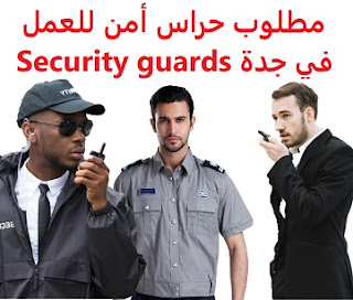 Security guards are required to work in Jeddah  To work in several locations for a security company in Jeddah  Type of shift: full time  Academic qualification: not required  Experience: At least two years of work in the field  Salary: 3000 riyals