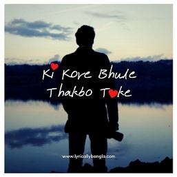 Ki Kore Bhule Thakbo Toke - কী করে ভুলে থাকবো তোকে   Jubin Nautiyal  Jeet Gannguli