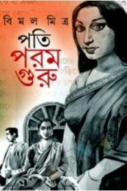 Pati Param Guru (Part 1 & 2) By Bimal Mitra