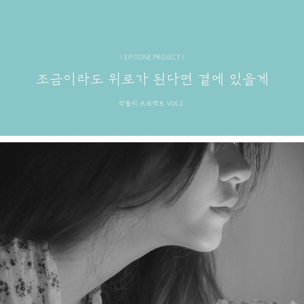 Epitone Project – CHKPLI, Vol. 2 – Single