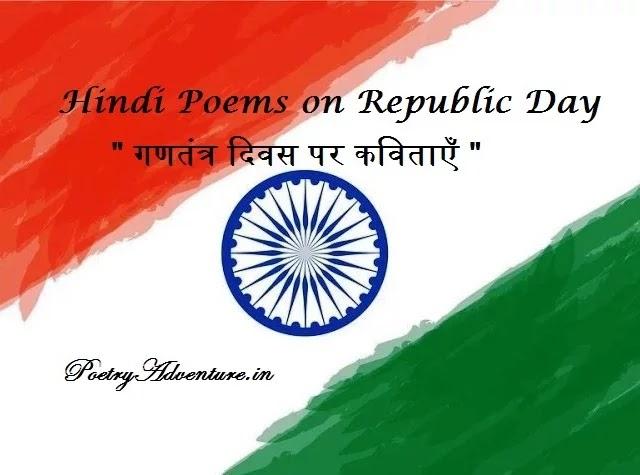 Poem on Republic Day in Hindi, republic day par kavita, hindi poem on 26 january, 26 जनवरी पर कविता, गणतंत्र दिवस पर कविताएँ
