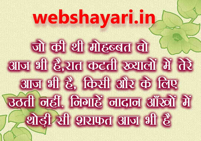 dard bhari shayari photo