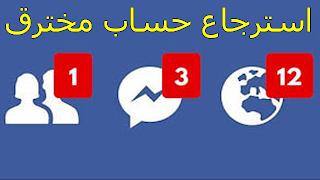 استرجاع حساب فيس بوك مسروق عن طريق الهوية