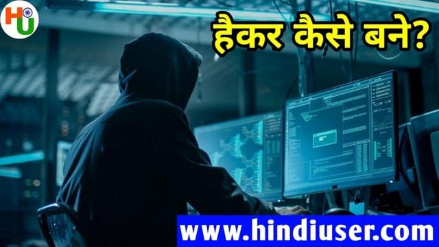 हैकर कैसे बने और हैकिंग सिखने के लिए किन किन चीजों के बारे में जानना जरूरी है जानिए हिन्दी में