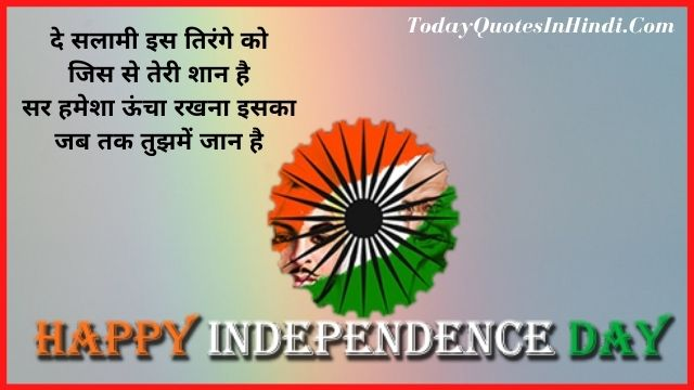 best wishes for independence day in hindi