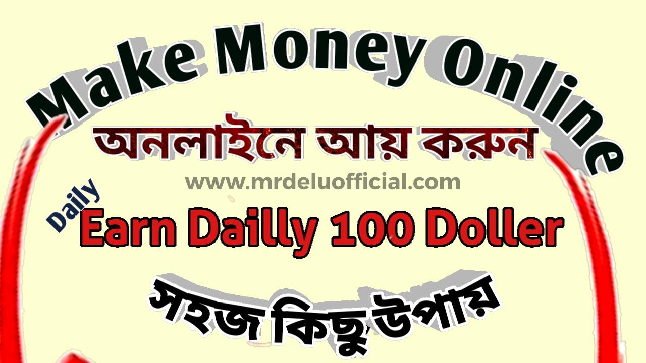 অনলাইনে আয় করার সহজ উপায়-Easy Ways to Make Money Online