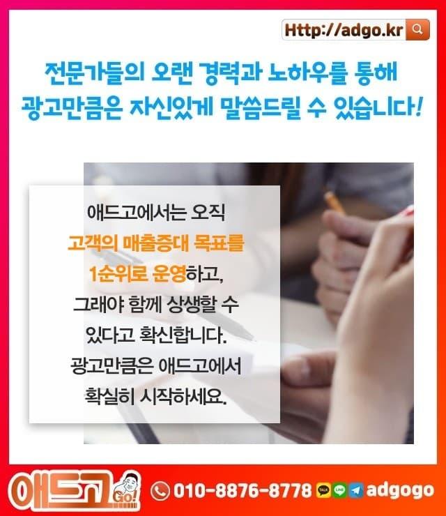 부산동구광고마케팅