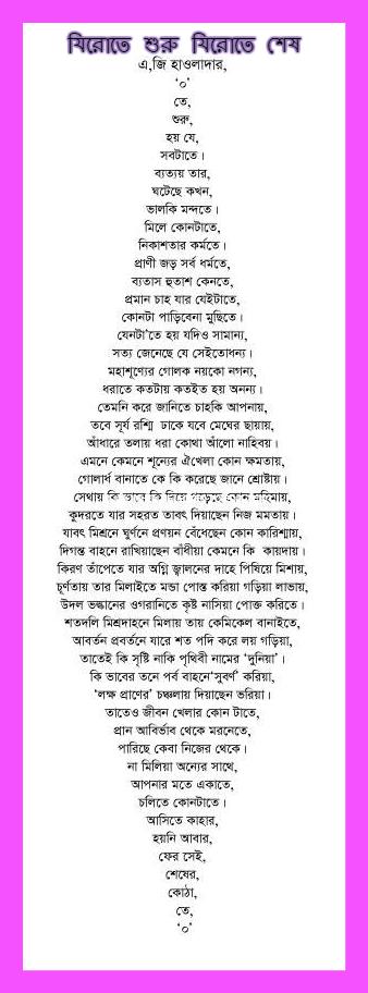 Poem: Zero-ta Suru Zero Sas