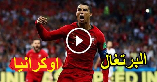 مشاهدة مباراة البرتغال واوكرانيا بث مباشر بتاريخ 14-10-2019 التصفيات المؤهلة ليورو 2020
