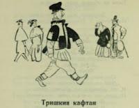 https://www.literaturus.ru/2021/09/trishkin-kaftan-krylov-tekst-basnja.html