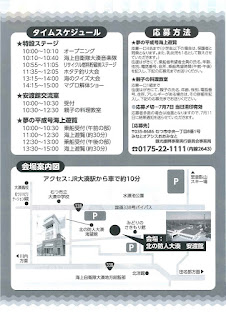 Minato Oasis Ominato Sea Festa 2016 flyer front 平成28年 みなとオアシス おおみなと シーフェスタ チラシ表 むつ市 Mutsu City