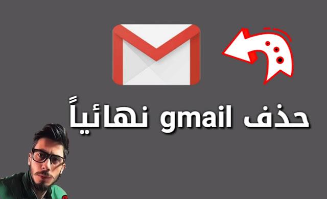 كيفية حذف حساب Gmail الخاص بك نهائياً,حذف حساب gmail,حساب gmail