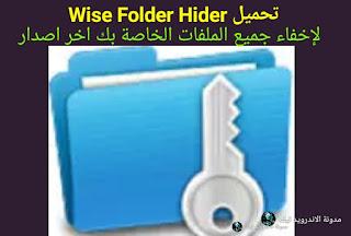 تنزيل برنامج Wise Folder Hider