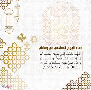 Pray-six-day-Ramadan-6