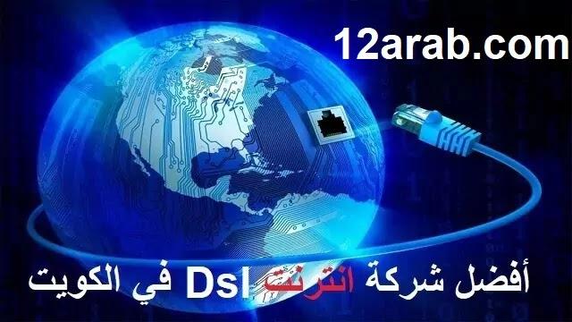 أفضل شركة انترنت Dsl في الكويت