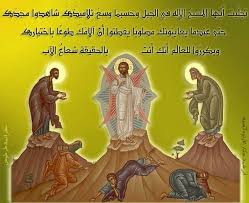 قراءات عشية و باكر قداس (  عيد التجلي )  الجمعة, 19 اغسطس 2016 --- 13 مسرى 1732