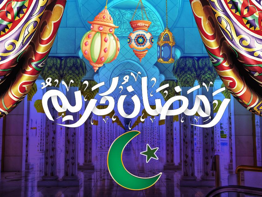 صور وخلفيات رمضان كريم مع بطاقات تهنئة متحركة بالشهر المبارك