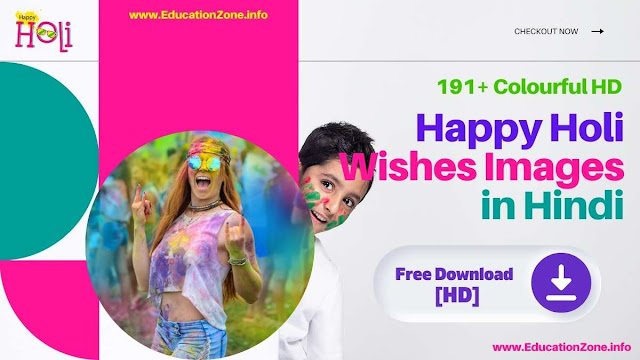 191+ *Colourful* Happy Holi Wishes Images in Hindi Free Download