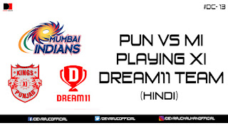 IPL 2018 | MI VS PNJ | PLAYING XI | DREAM11 TEAM | #DC-13