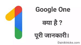 Google One क्या है ?  गूगल ड्राइव और गूगल वन में क्या अंतर है ?