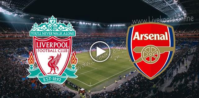 موعد مباراة آرسنال وليفربول بث مباشر بتاريخ 29-08-2020 درع إتحاد كرة القدم الإنجليزي