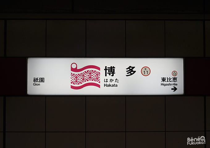 Métro de Fukuoka