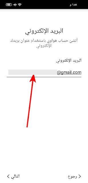 اضف البريد الكتروني اذا اخترت بريد