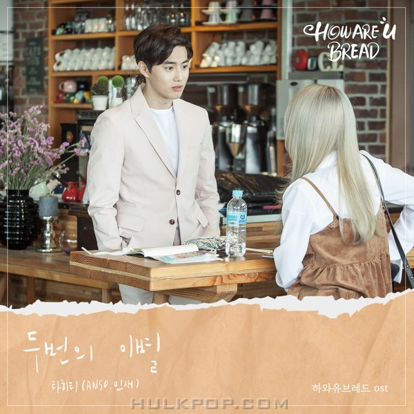 MINJAE, ANSO – How Are You Bread OST Part.3