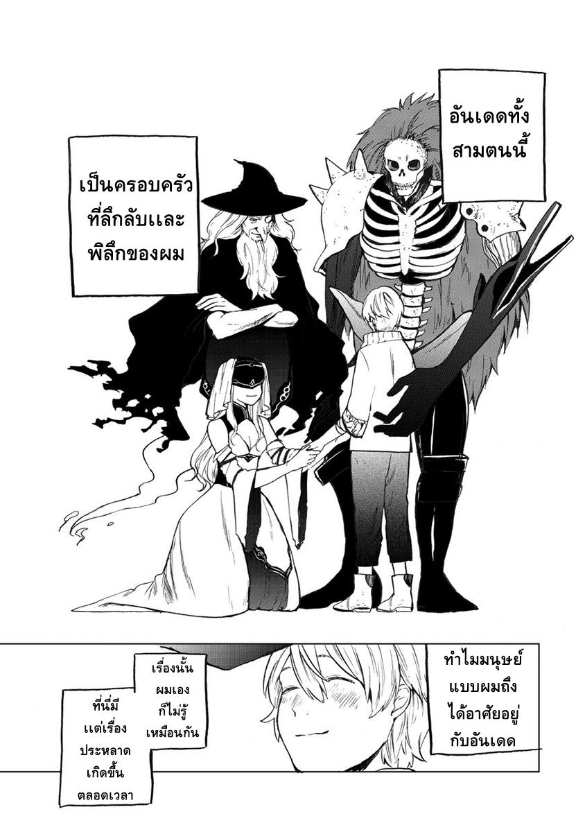 อ่านการ์ตูน Saihate no Paladin ตอนที่ 1 หน้าที่ 29