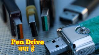 Pen Drive Kya hai