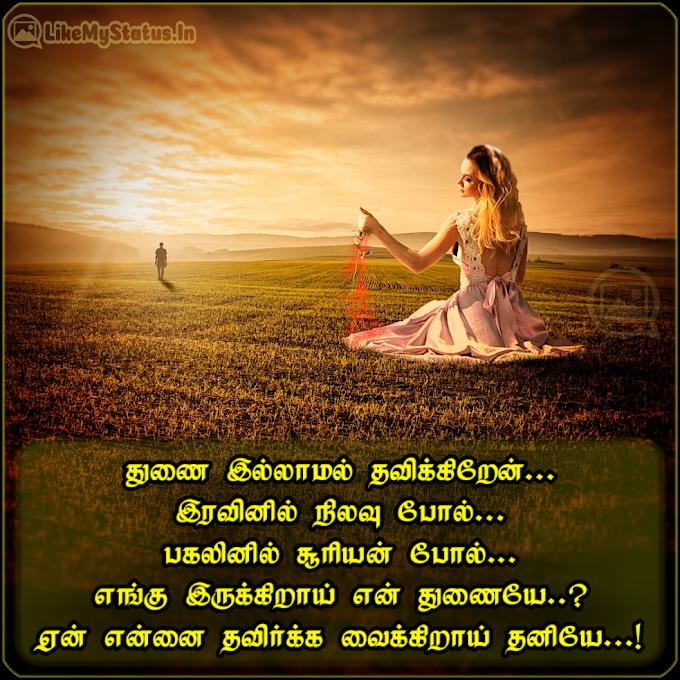 எங்கு இருக்கிறாய்... Thanimai Tamil Kavithai...