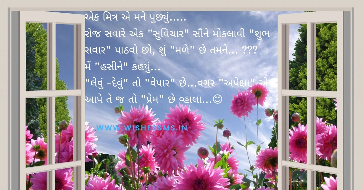 good morning msg in gujarati language, good morning msg in gujarati, good morning msg gujarati, gm msg in gujarati, gujarati morning msg, gm msg gujarati, gujarati gm msg, good morning msg in gujarati font
