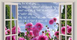 good morning msg in gujarati language, good morning msg in gujarati, good morning msg gujarati, gm msg in gujarati, gujarati morning msg, gm msg gujarati, gujarati gm msg, good morning msg in gujarati font