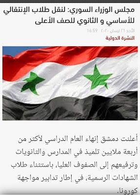 عاجل نجاح كل طلاب سوريا - عقبال طلاب مصر ( اجيال الاندلس )