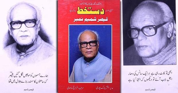 Dastkhat_Qaiser-Shameem-Number_Oct-2005
