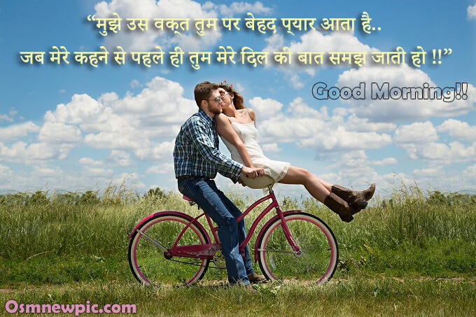 Romantic Good Morning Pics For Status