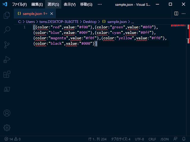 VS Code で JSON を開く