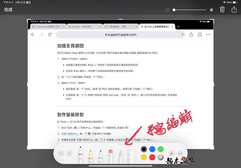 iPad 使用 apple pencil 的螢幕截圖方法完整步驟