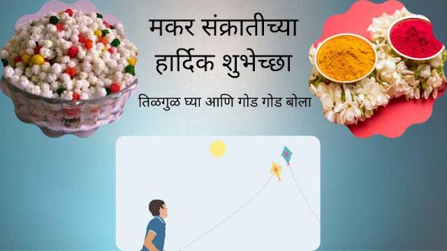 मकर संक्रांती - #Makar Sankranti- भारतातील ४० प्रसिद्ध सण आणि उत्सव | 40 Famous Festivals and Celebrations in India