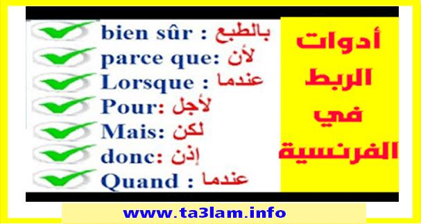 ادوات الربط باللغة الفرنسية مع الترجمة للعربية