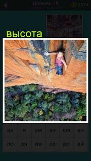 на большой высоте на скале стоит девушка на выступе 19 уровень 667 слов
