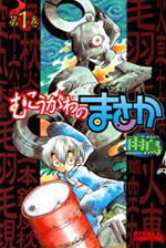 Mukougawa no Masaka Manga